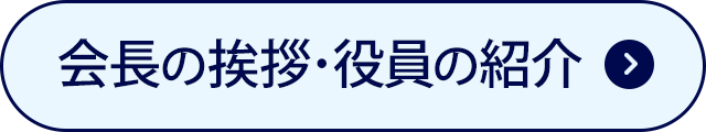 会長のご挨拶・役員の紹介