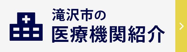 医療機関紹介