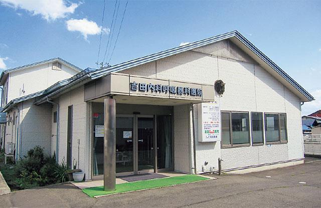 吉田内科呼吸器科医院