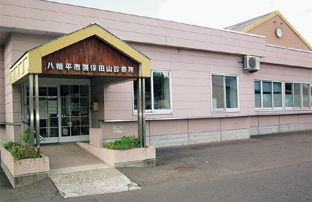 八幡平市国民健康保険 田山診療所