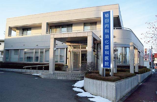 植田内科消化器科医院