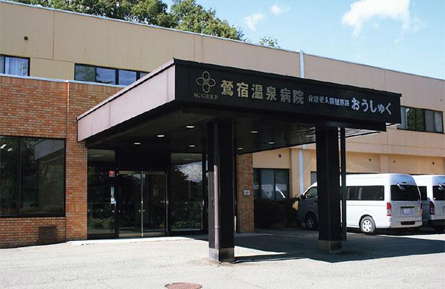 社団医療法人康生会 鶯宿温泉病院