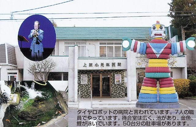 上原小児科医院